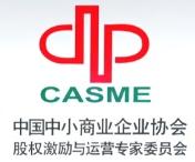 中国股权激励与运营专家委员会